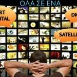 Πλήρες Ψηφιακό Δορυφορικό & Επίγειο Σύστημα