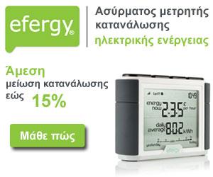 efergy  Μειώστε το κόστος του ηλεκτρικού σας