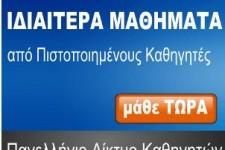 mathimata